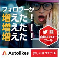 インスタグラムとツイッターのフォロワーを増やすアプリ - Autolikes